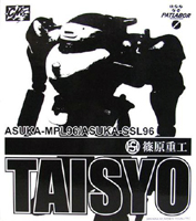 Asuka-MPL96 Taisyo (TV Version) Box