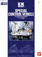 Special Control Vehicle (EX Model)