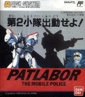 Patlabor The Mobile Police: Division 2 Mobilise!