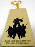 Patlabor 2 the movie key ring back