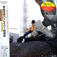Patlabor the movie Sound Renewal Version Laserdisc Cover