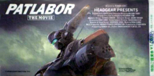Patlabor the movie ticket