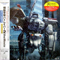 Patlabor 2 the movie Sound Renewal Version Laserdisc Cover