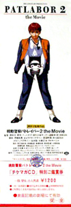 Patlabor 2 the movie ticket