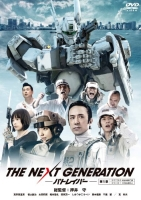 The Next Generation - Patlabor - Volume 1