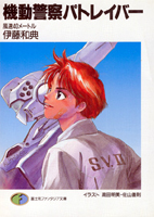 Mobile Police Patlabor - Wind Speed 40 Metres Per Second Cover