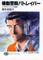 Mobile Police Patlabor 4 - Blackjack (Part 2) Cover