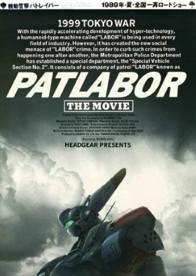 Patlabor the movie - Theatrical Poster
