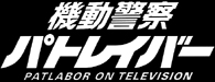 Patlabor On Television