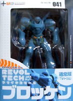 Revoltech Series 41: Type 7B/2B Brocken (TV Version) Box