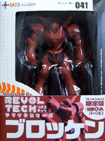 Revoltech Series 41: Type 7B/2B Brocken (Friend Shop OVA Version Limited) Box