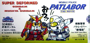 SD Gundam/Patlabor the movie ticket