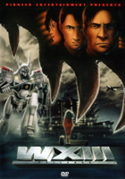 Patlabor Movie 3: WXIII DVD Cover